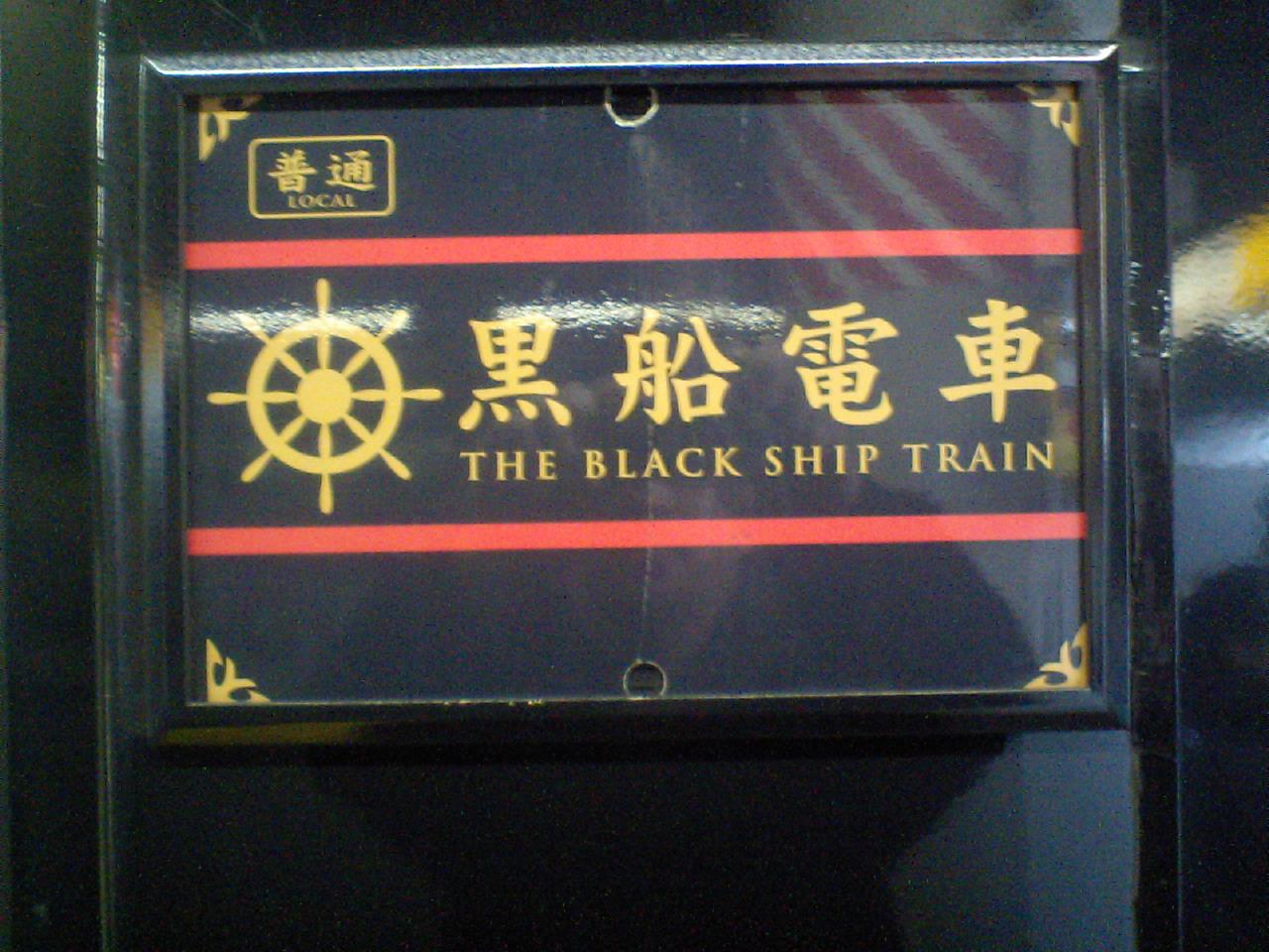 黒船襲来!!