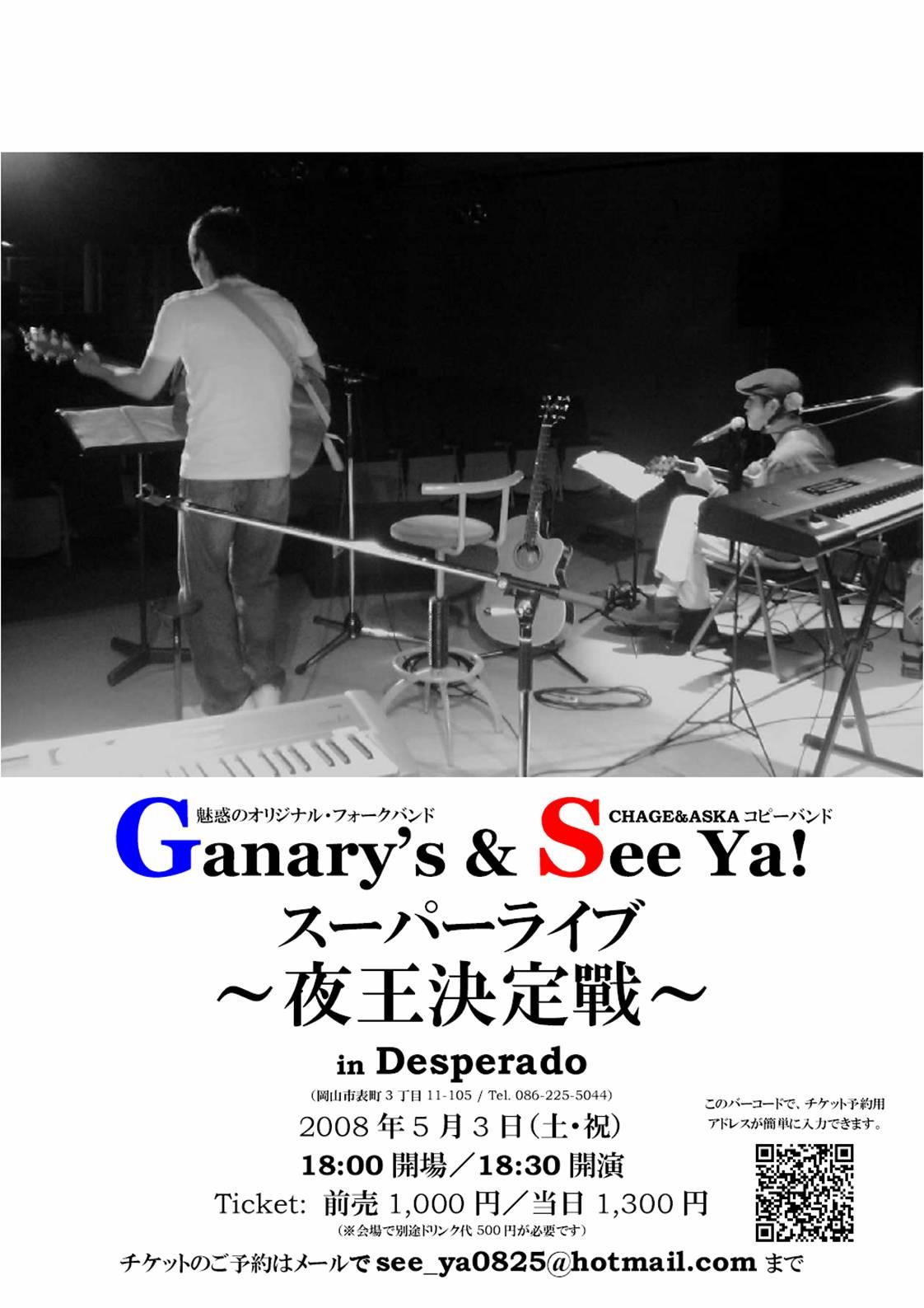 See Ya!ライブポスター