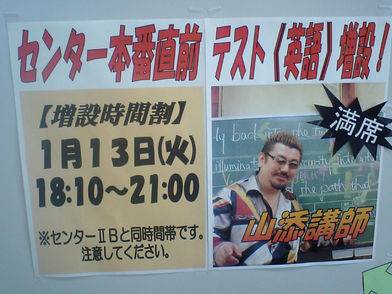 校舎のポスター