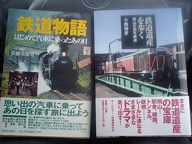 【鐵】本2冊
