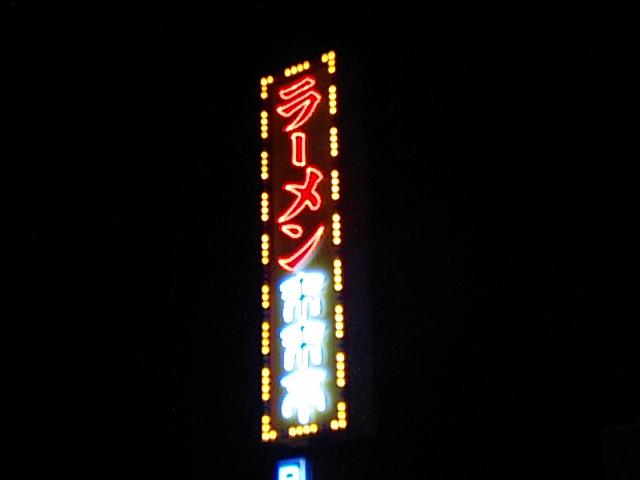 来来亭・岡山大供店