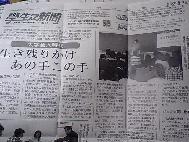中日新聞11月10日付・學生之新聞に掲載されました。