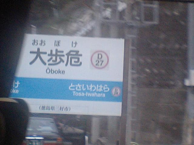 大ボケかましてゴメン!!