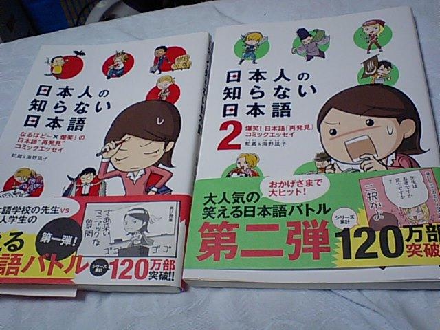 日本人が知らない日本語