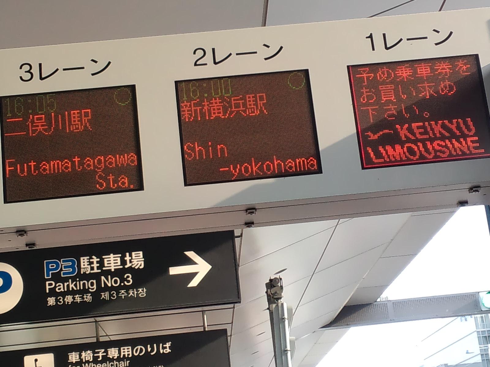Via Shin-Yokohama
