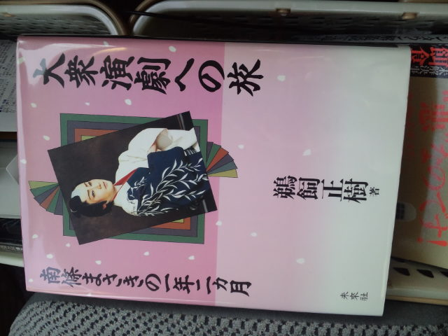 A book by a fieldworker