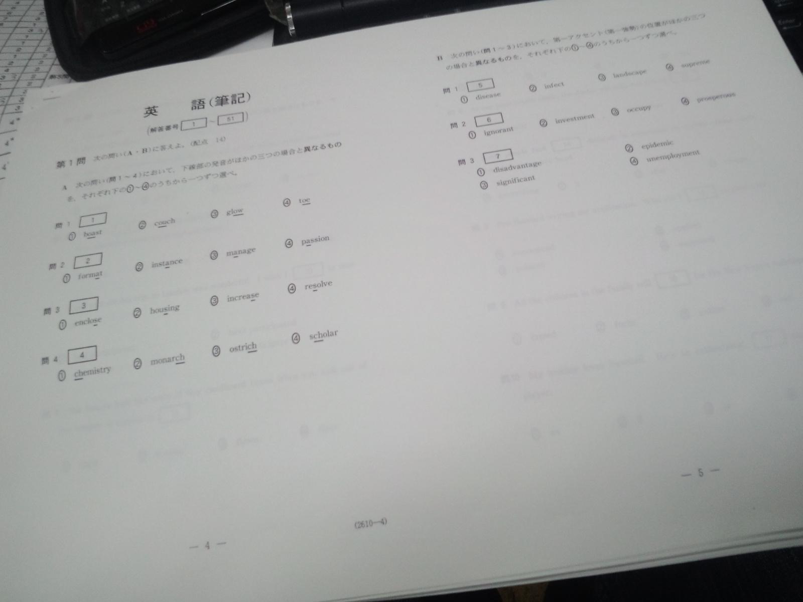 センター試験分析(1)