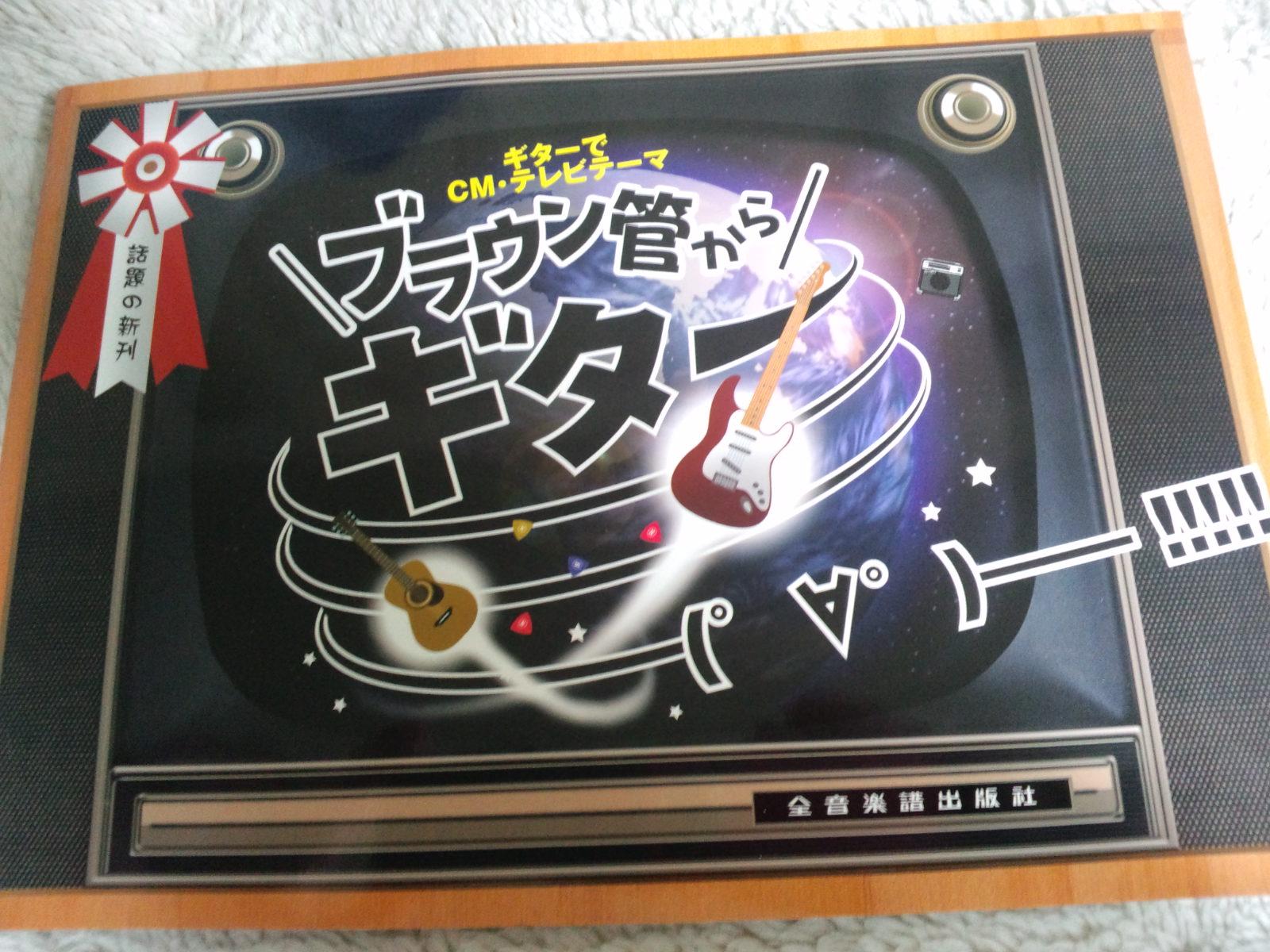 Guitar―(°∀°)―!!