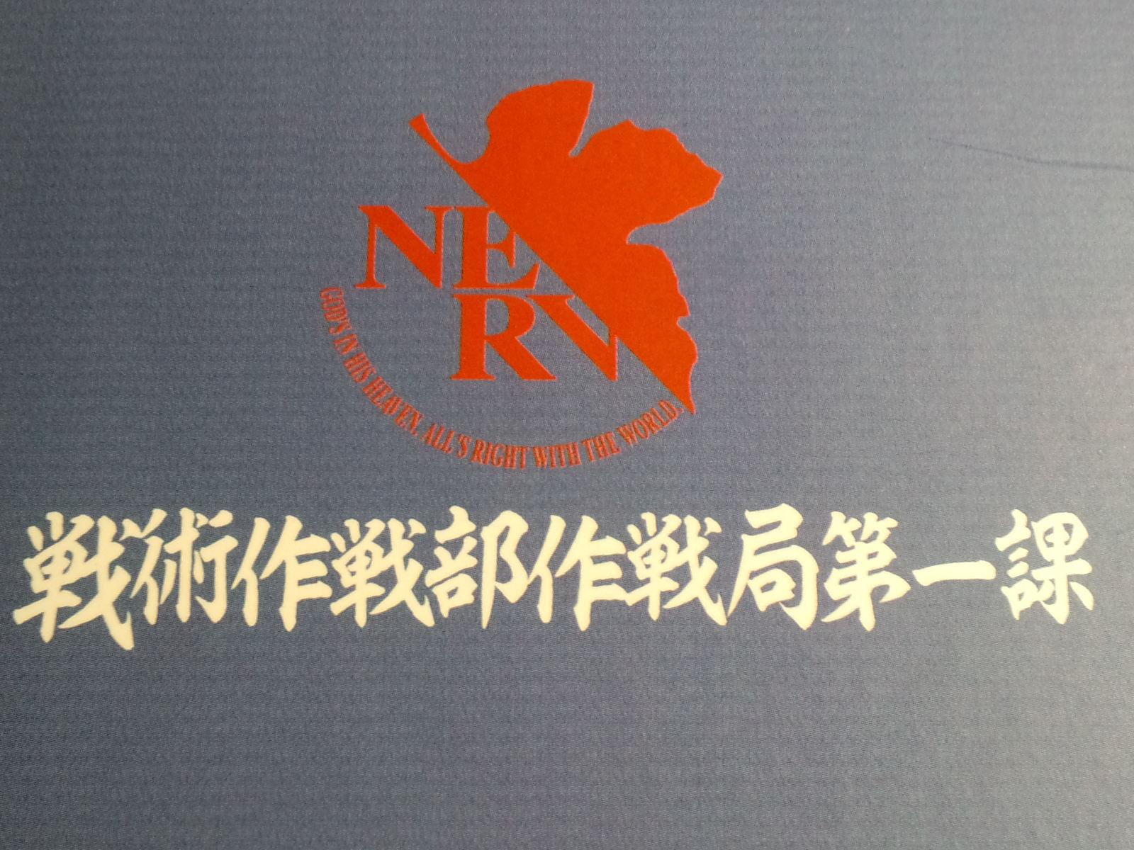 「ヤシマ作戦」…ヱヴァンゲリヲン公式ブログにて認可。