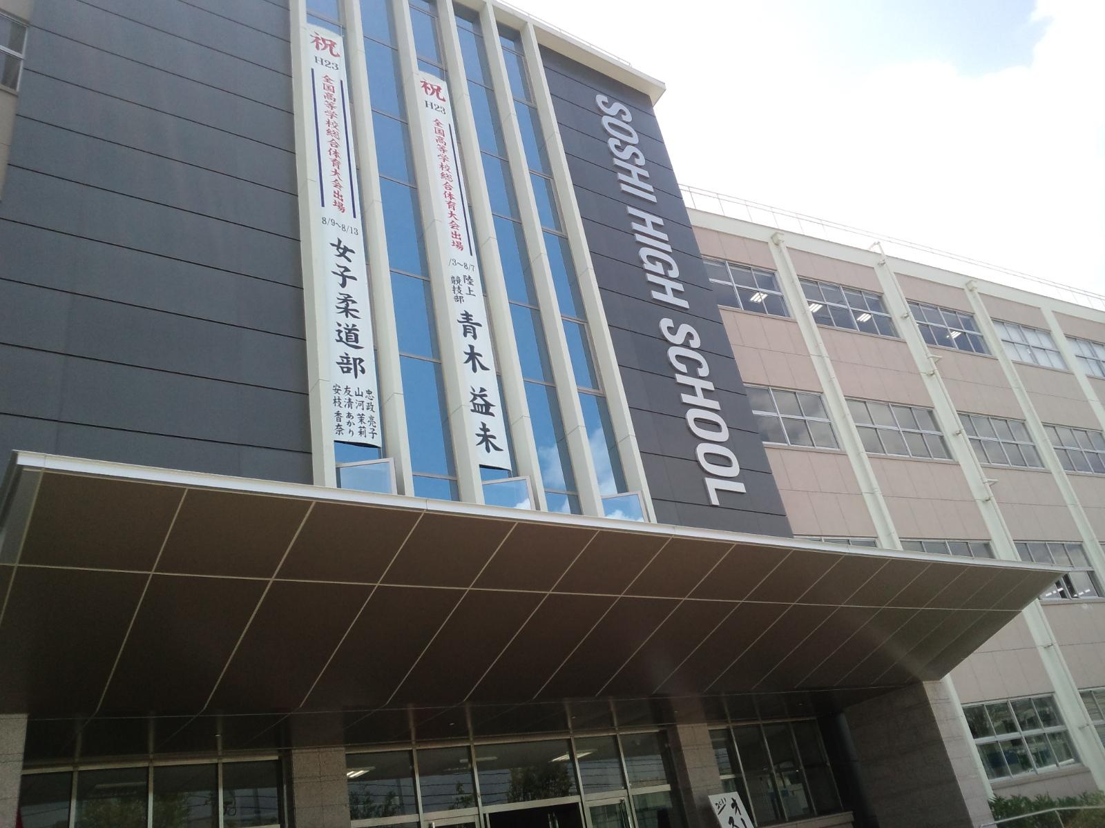 創志学園高校オープンスクール終了!!