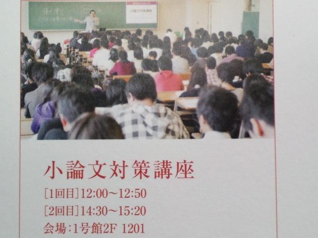 愛知学院大学オープンキャンパス、ご来場ありがとうございました。m(_ _)m